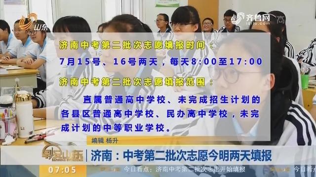 济南:中考第二批次志愿今明两天填报