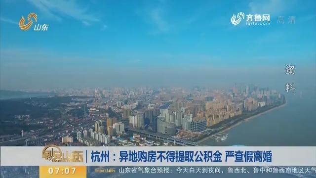 【昨夜今晨】杭州:异地购房不得提取公积金 严查假离婚