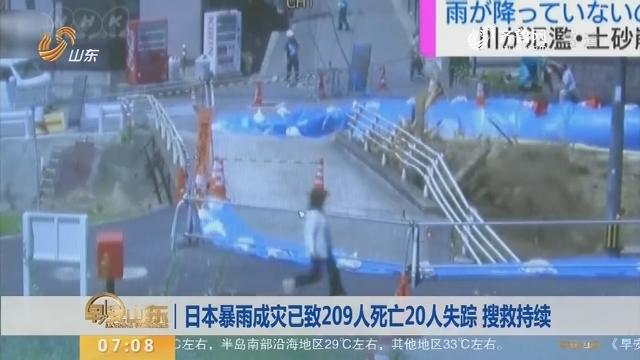 【昨夜今晨】日本暴雨成灾已致209人死亡20人失踪 搜救持续