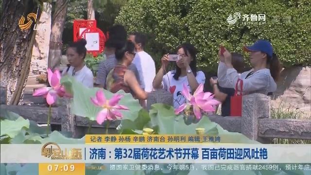 【闪电新闻排行榜】济南:第32届荷花艺术节开幕 百亩荷田迎风吐艳