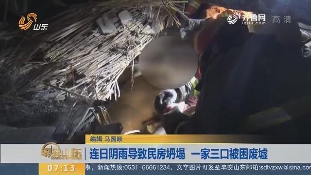 【闪电新闻排行榜】连日阴雨导致民房坍塌 一家三口被困废墟