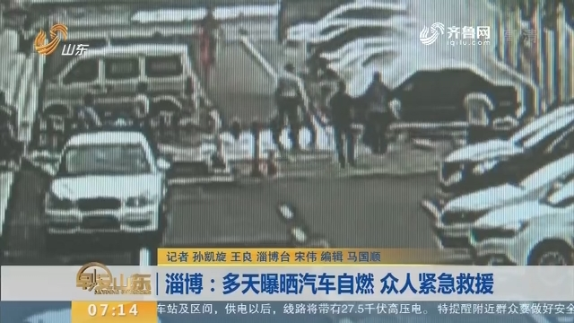 【闪电新闻排行榜】淄博:多天曝晒汽车自燃 众人紧急救援