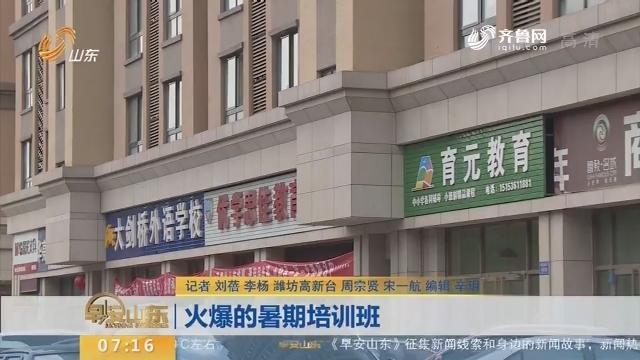 【闪电新闻排行榜】火爆的暑期培训班
