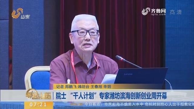 """院士 """"千人计划""""专家潍坊滨海创新创业周开幕"""