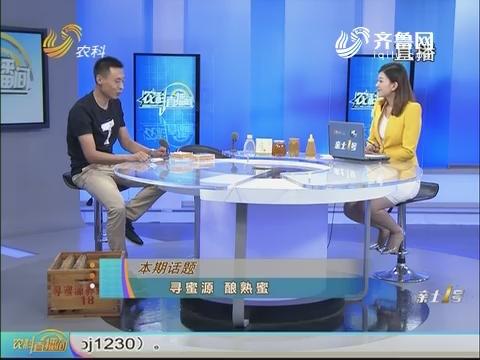 20180715《农科直播间》:寻蜜源 酿熟蜜