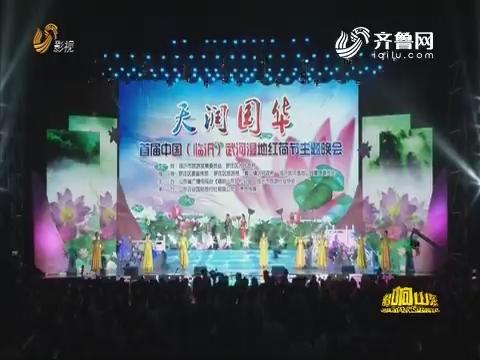 20180715《唱响山东》:天润国华