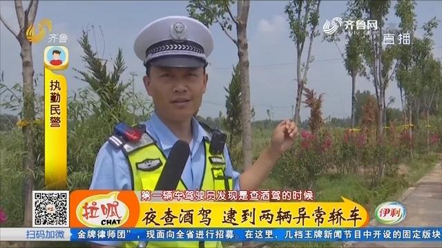 阳谷:夜查酒驾 逮到两辆异常轿车