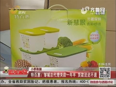 【小群跑腿】特百惠:邹城总代理关店一年半 货款迟迟不退