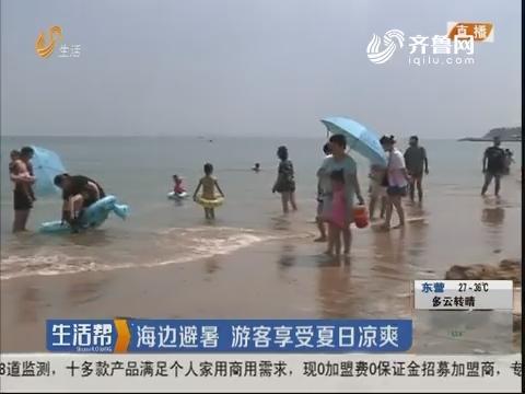 烟台:海边避暑 游客享受夏日凉爽