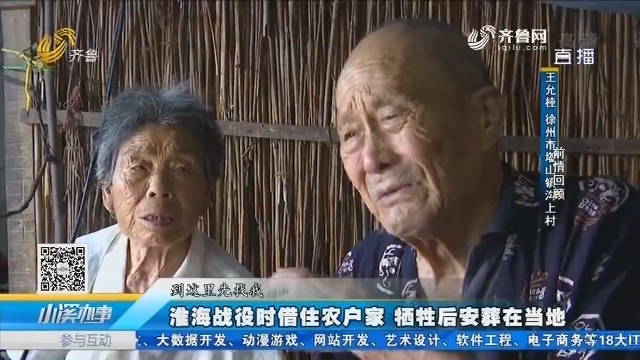 淮海战役时借助农户家 牺牲后安葬在当地