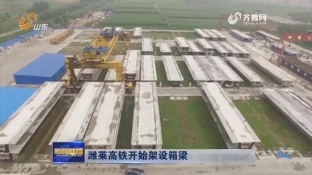 潍莱高铁开始架设箱梁