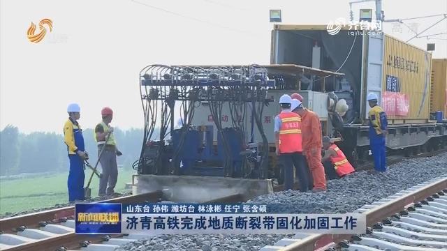 济青高铁完成地质断裂带固化加固工作