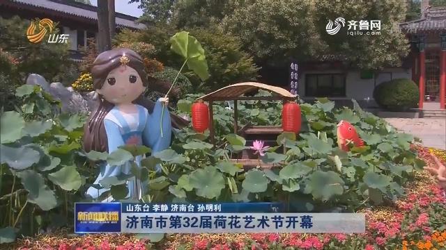 济南市第32届荷花艺术节开幕
