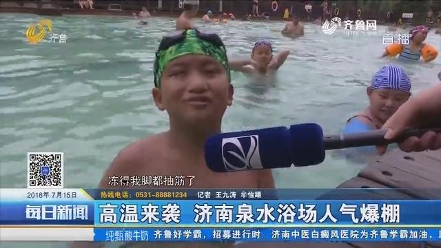 高温来袭 济南泉水浴场人气爆棚