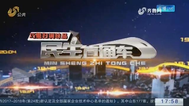 2018年07月15日《民生直通车》完整版