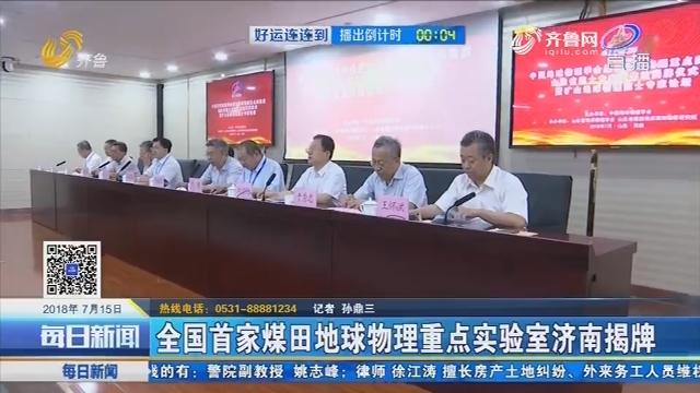 全国首家煤田地球物理重点实验室济南揭牌