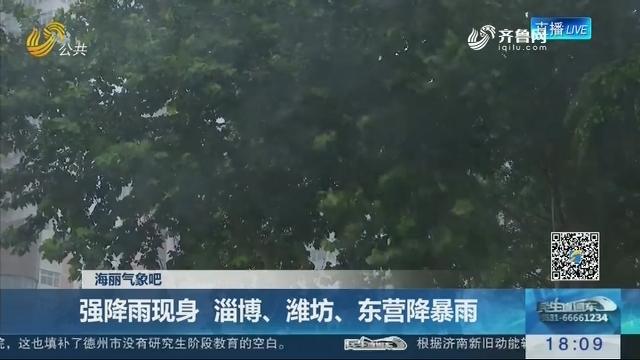 海丽气象吧:强降雨现身 淄博、潍坊、东营降暴雨