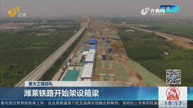 【重大工程巡礼】潍莱铁路开始架设箱梁