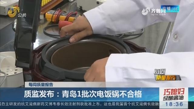 【每周质量报告】质监发布:青岛1批次电饭锅不合格