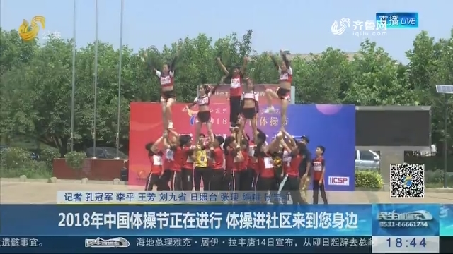 2018年中国体操节正在进行 体操进社区来到您身边