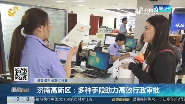 【重磅问政】济南高新区:多种手段助力高效行政审批