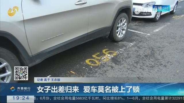 【跑政事】女子出差归来 爱车莫名被上了锁