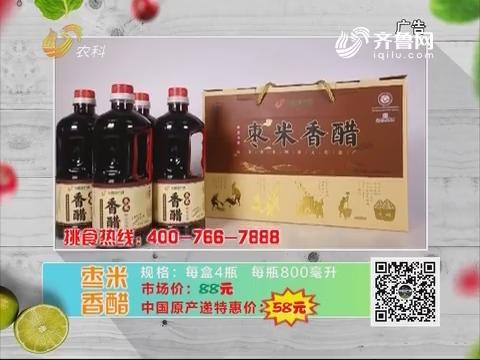 20180715《中国原产递》:枣米香醋