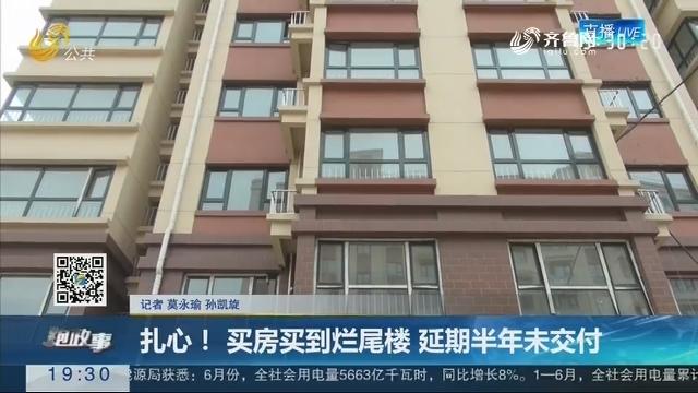 【跑政事】扎心!买房买到烂尾楼 延期半年未交付