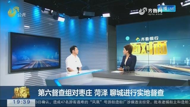 【面对面】督办一线看落实:省财政厅副厅长高剑峰做客演播室