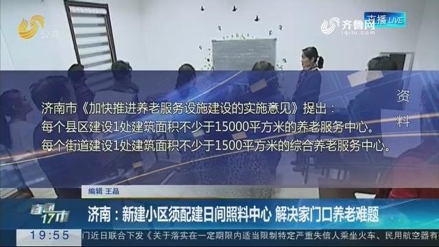 【直通17市】济南:新建小区须配建日间照料中心 解决家门口养老难题