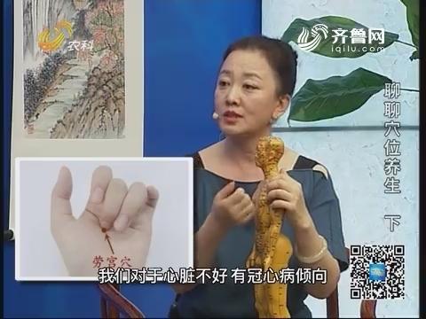 20180715《名医话健康》:名医连清——聊聊穴位养生(下)
