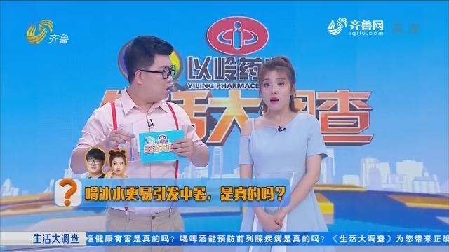 2018年07月15日《生活大调查》:喝冰水更易引发中暑,是真的吗?