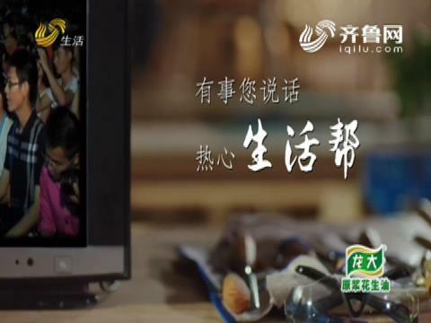 《以匠心 守初心》生活帮12周年宣传片