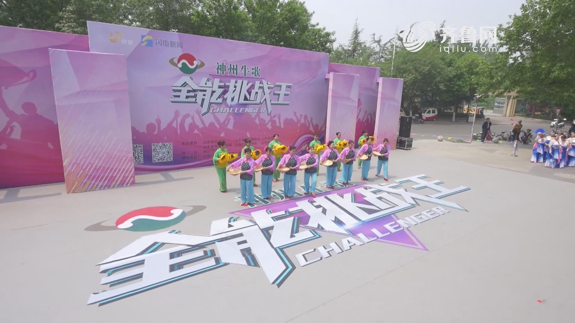 《全能挑战王》潍坊市虞鑫艺术团表演《在希望的田野上》