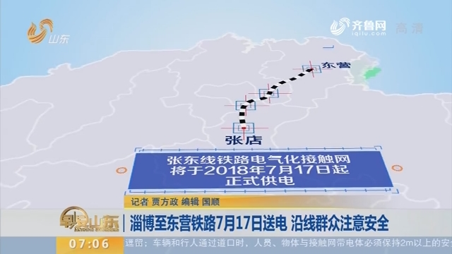 淄博至东营铁路7月17日送电 沿线群众注意安全