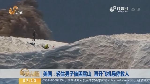 【昨夜今晨】美国:轻生男子被困雪山 直升飞机悬停救人