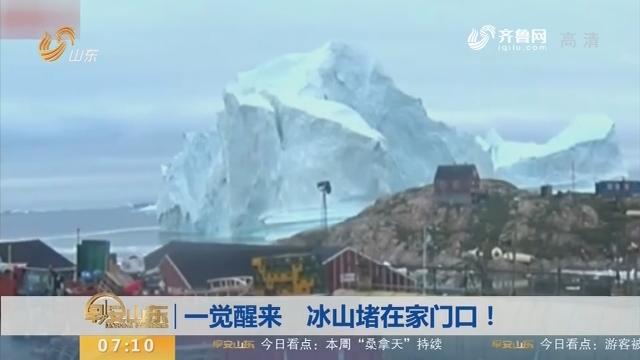 【昨夜今晨】一觉醒来 冰山堵在家门口!