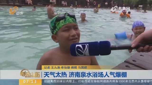 【闪电新闻排行榜】天气太热 济南泉水浴场人气爆棚