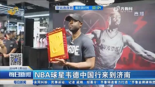 NBA球星韦德中国行来到济南