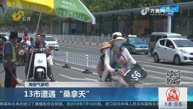 """【海丽气象吧】13市遭遇""""桑拿天"""""""