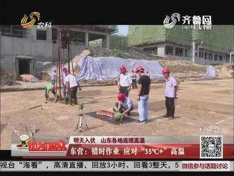 """【明天入伏 山东各地连续高温】东营:错时作业 应对""""35℃+""""高温"""