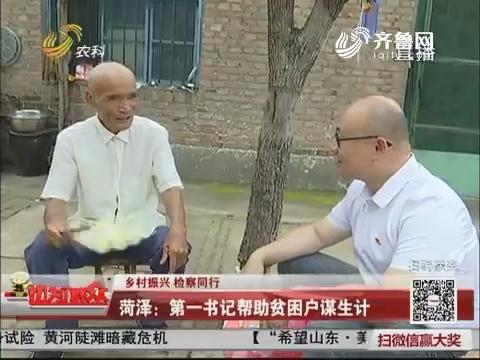 【乡村振兴 检察同行】菏泽:第一书记帮助贫困户谋生计