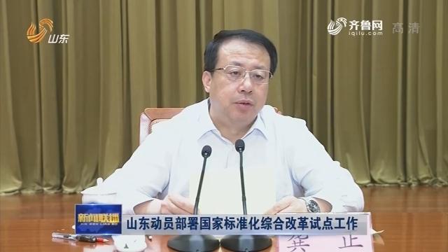 山东动员部署国家标准化综合改革试点工作