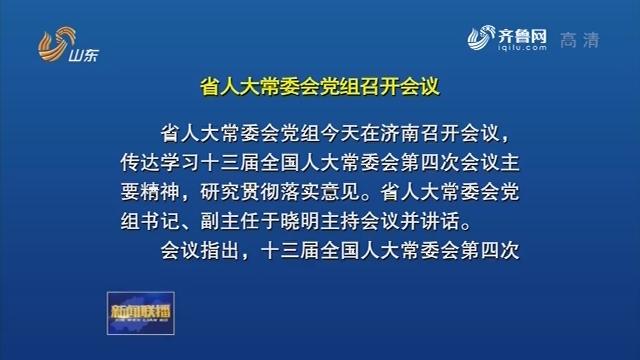 省人大常委会党组召开会议