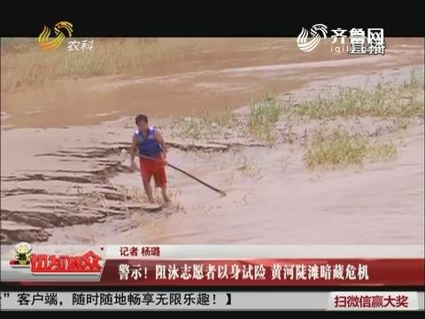 警示!阻泳志愿者以身试险 黄河陡滩暗藏危机