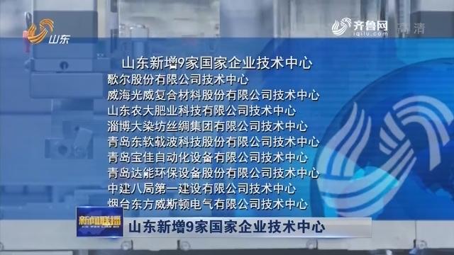 山东新增9家国家企业技术中心