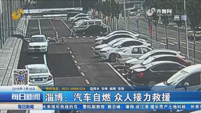淄博:汽车自燃 众人接力救援