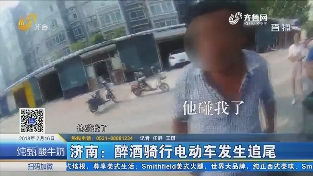 济南:醉酒骑行电动车发生追尾