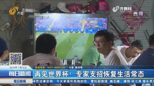再见世界杯!专家支招恢复生活常态