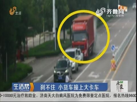 潍坊:刹不住 小货车撞上大卡车